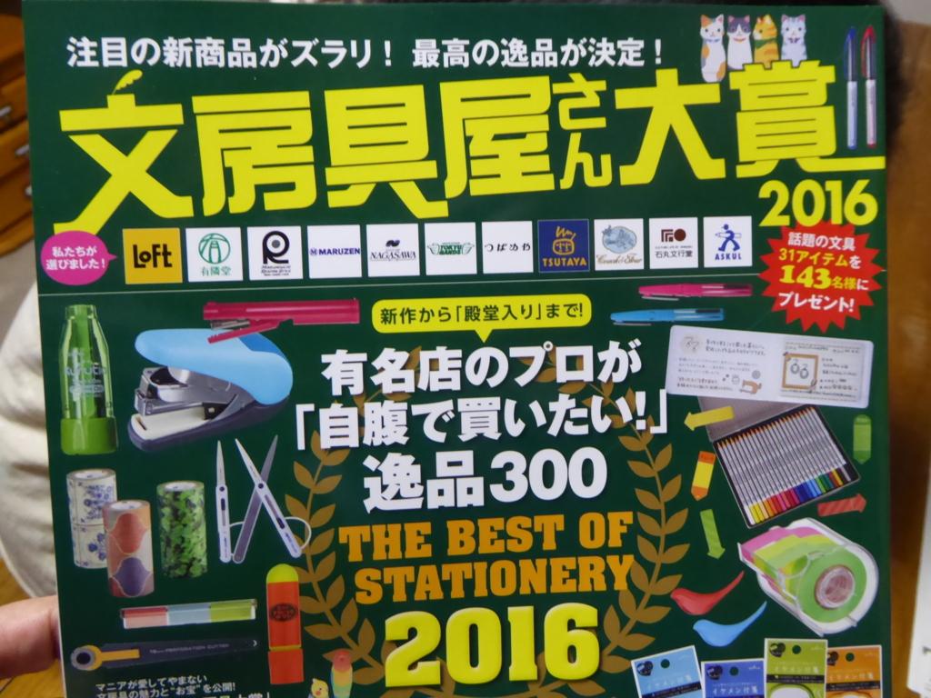 f:id:fumihiro1192:20160310214803j:plain