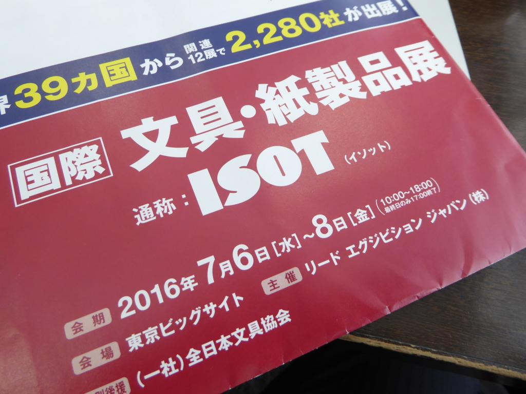 f:id:fumihiro1192:20160706095837j:plain