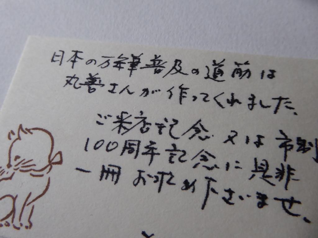 f:id:fumihiro1192:20160717173448j:plain