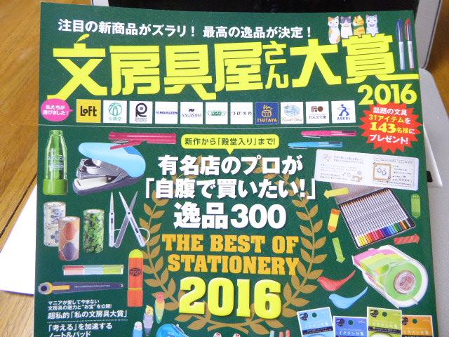 f:id:fumihiro1192:20161129215106j:plain