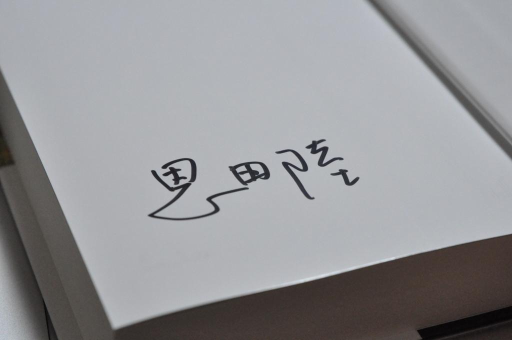 f:id:fumihiro1192:20170204201000j:plain