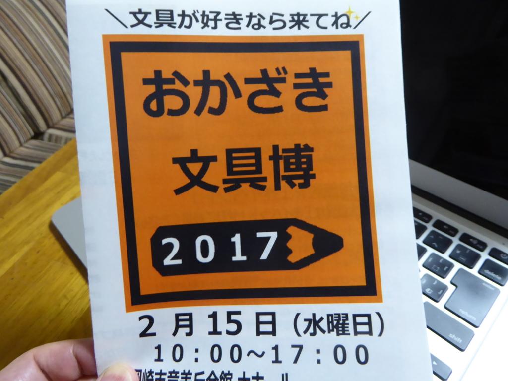 f:id:fumihiro1192:20170209220157j:plain