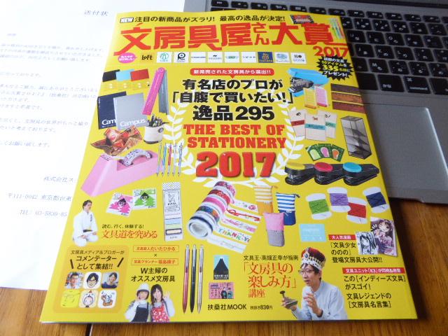 f:id:fumihiro1192:20170301135130j:plain