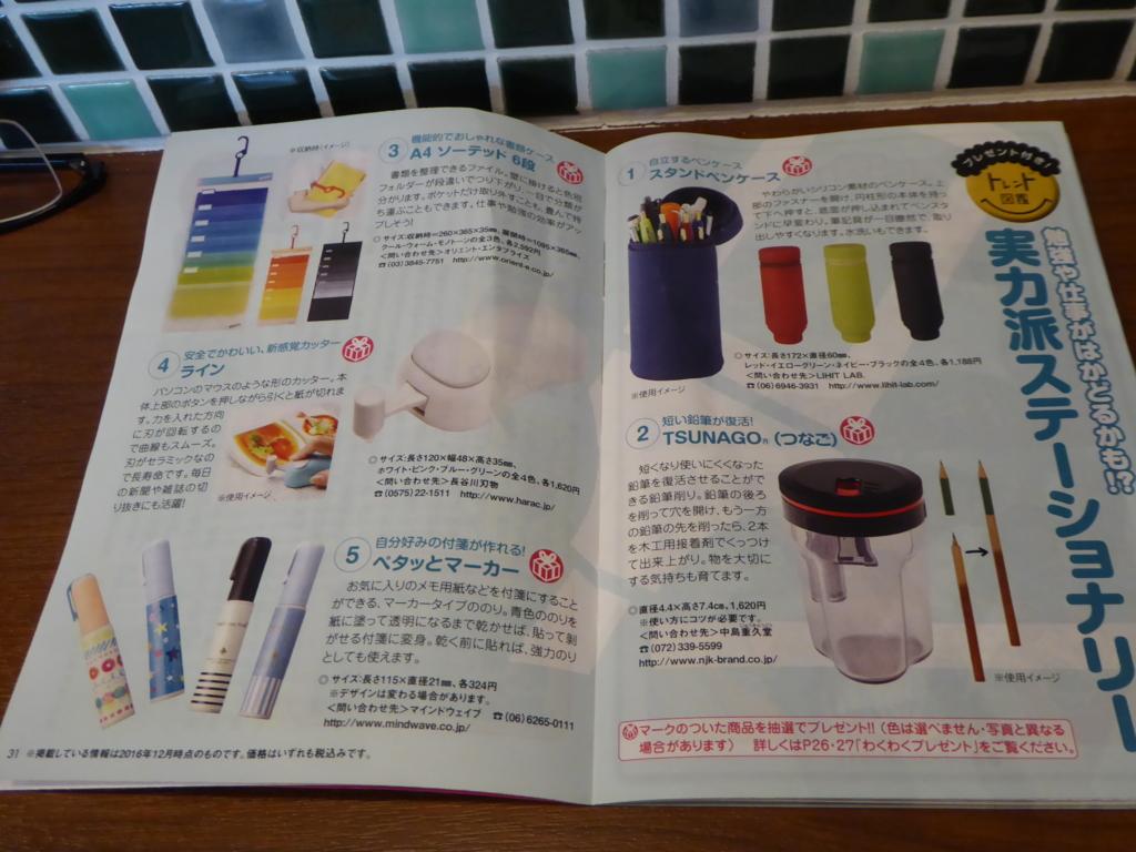 f:id:fumihiro1192:20170325095348j:plain