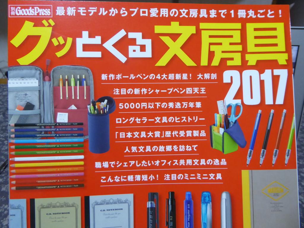 f:id:fumihiro1192:20170412195213j:plain
