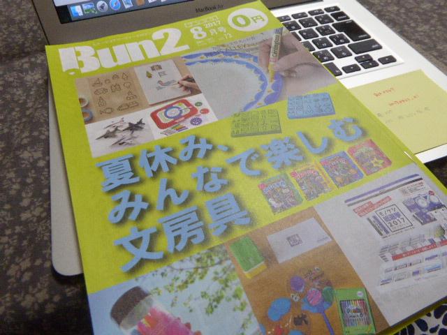 f:id:fumihiro1192:20170803194233j:plain