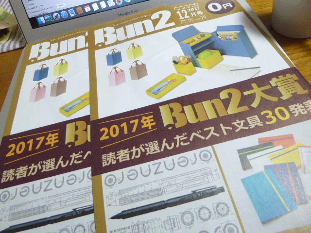 f:id:fumihiro1192:20171204193659j:plain