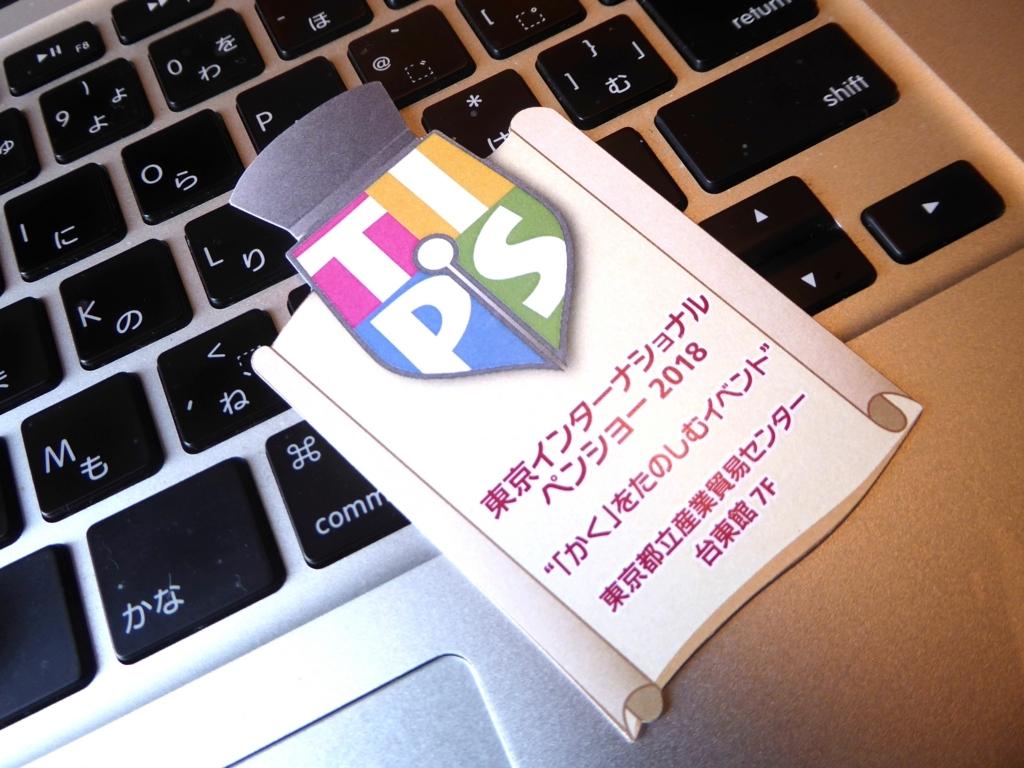 f:id:fumihiro1192:20180728121148j:plain