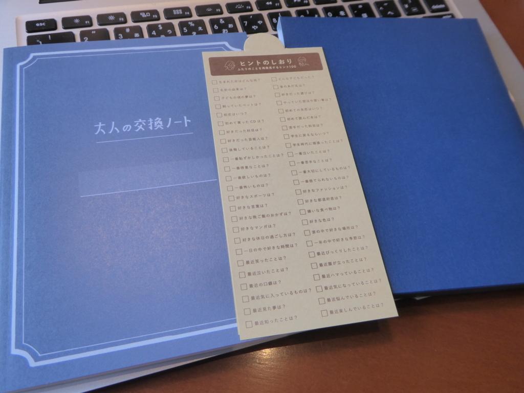 f:id:fumihiro1192:20180817134904j:plain