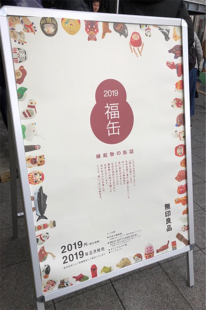 f:id:fumihiro1192:20190103211548j:image