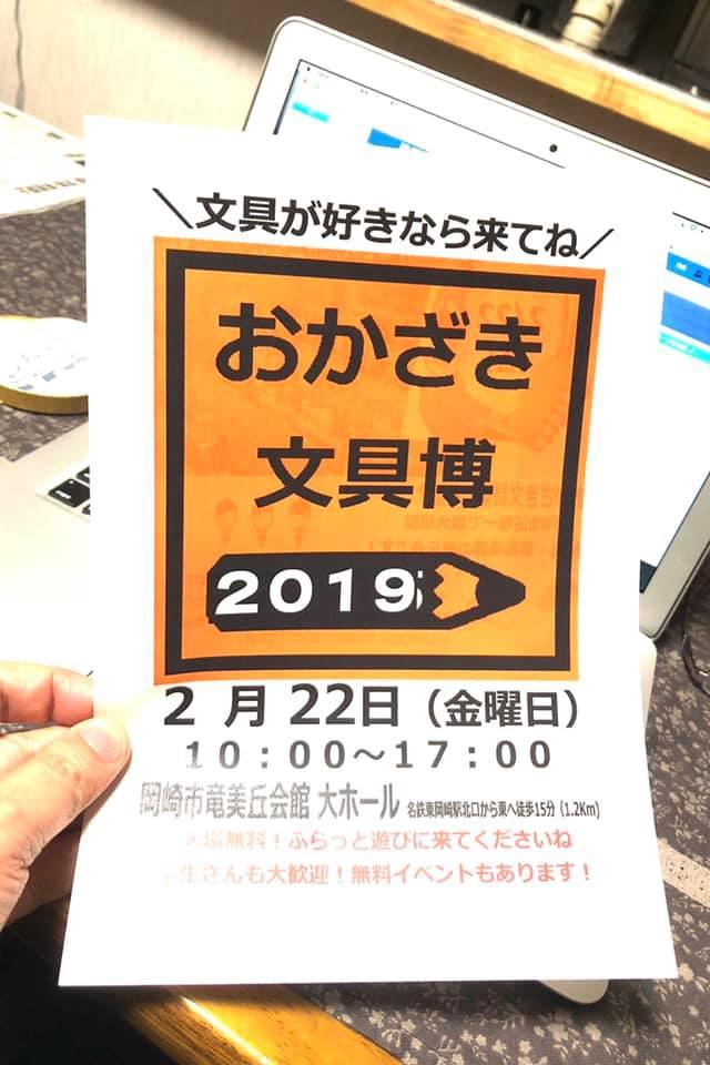f:id:fumihiro1192:20190205193927j:plain
