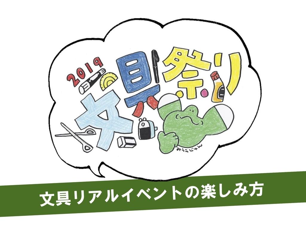 f:id:fumihiro1192:20190227212249j:plain