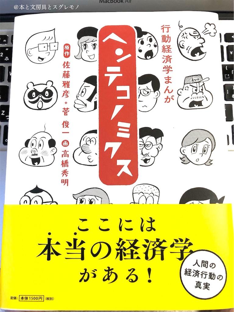 f:id:fumihiro1192:20190622190820j:image