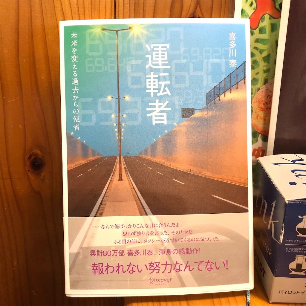 f:id:fumihiro1192:20190812105233j:image