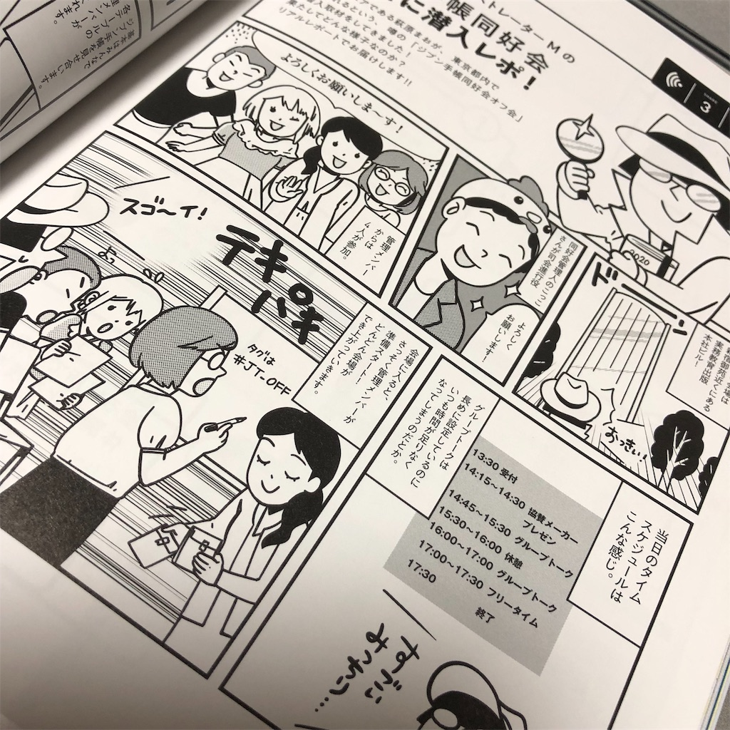 f:id:fumihiro1192:20190827194757j:image
