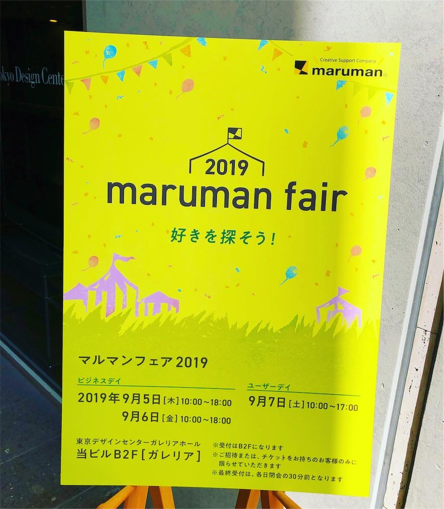f:id:fumihiro1192:20190907095232j:image