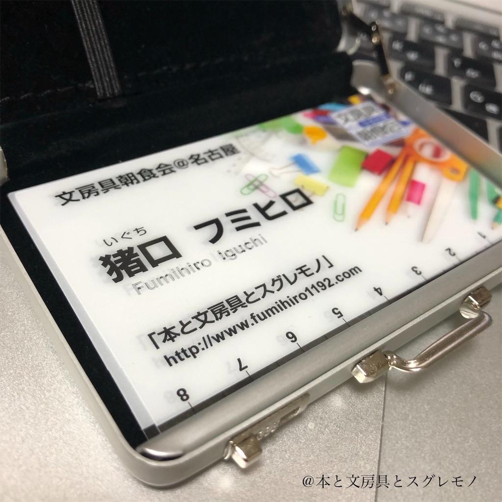 f:id:fumihiro1192:20191018194158j:image