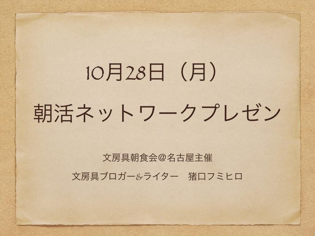 f:id:fumihiro1192:20191028184928j:plain