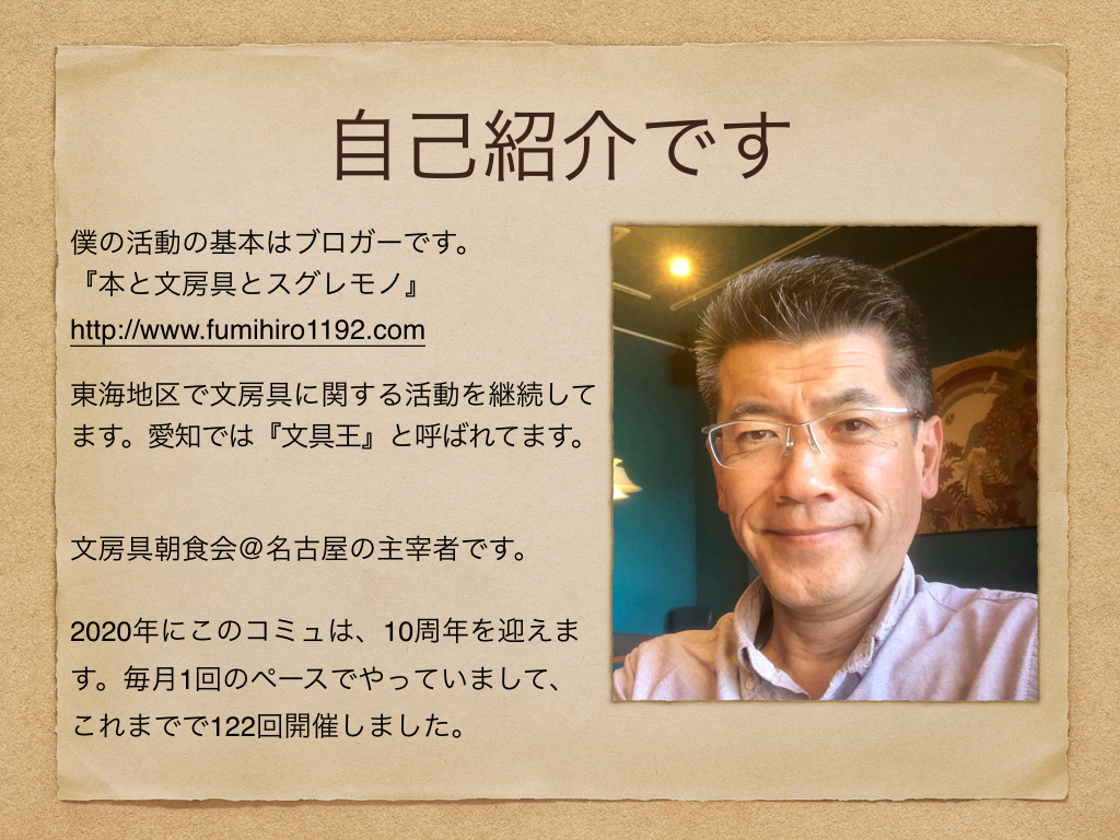 f:id:fumihiro1192:20191028184936j:plain