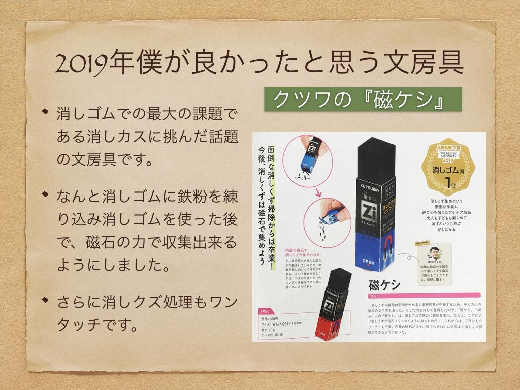 f:id:fumihiro1192:20191028185030j:plain