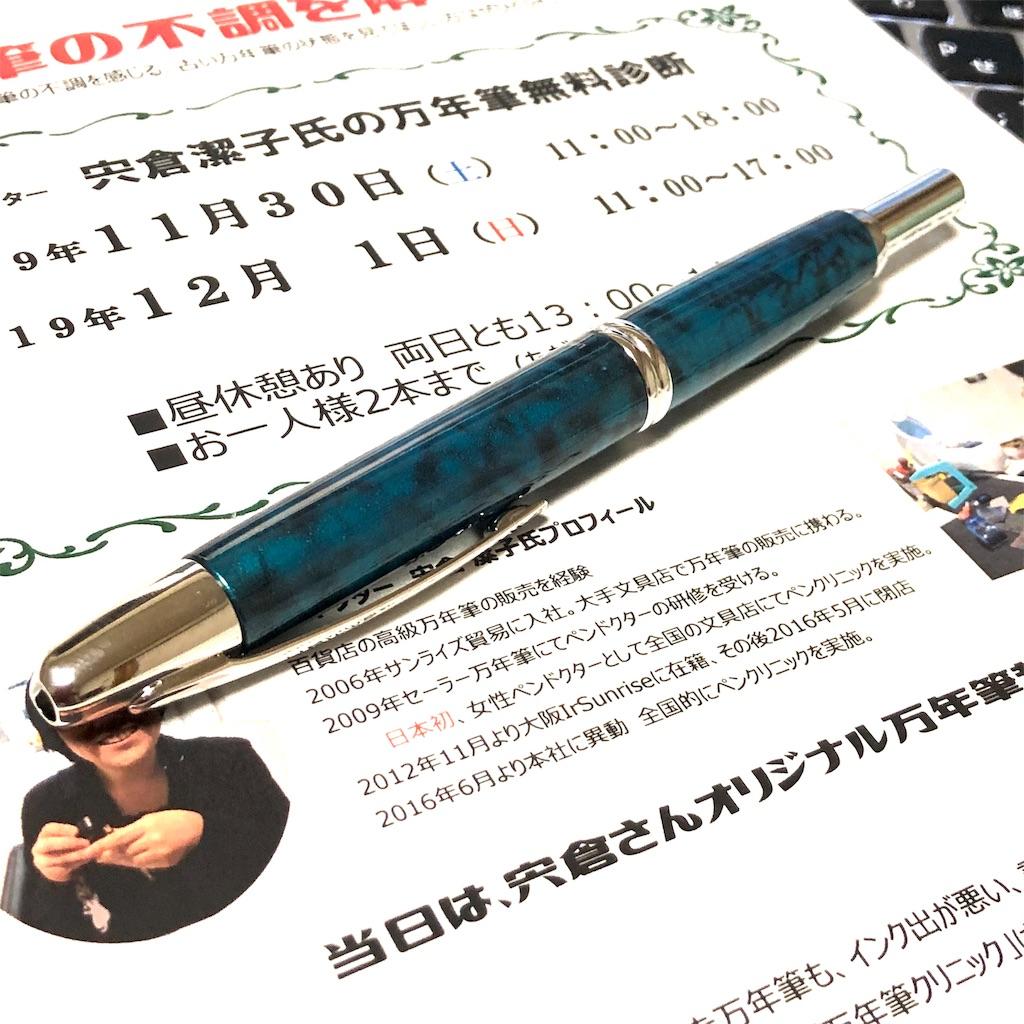 f:id:fumihiro1192:20191105191618j:plain