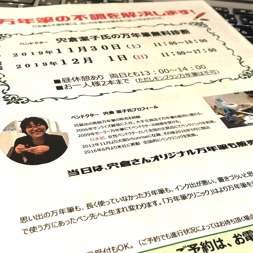 f:id:fumihiro1192:20191105191621j:image