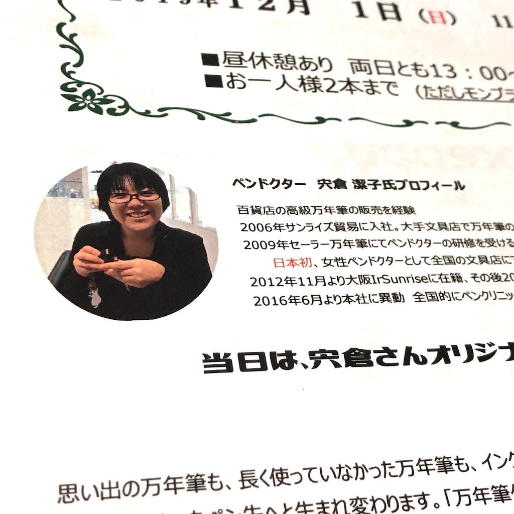 f:id:fumihiro1192:20191105191624j:image