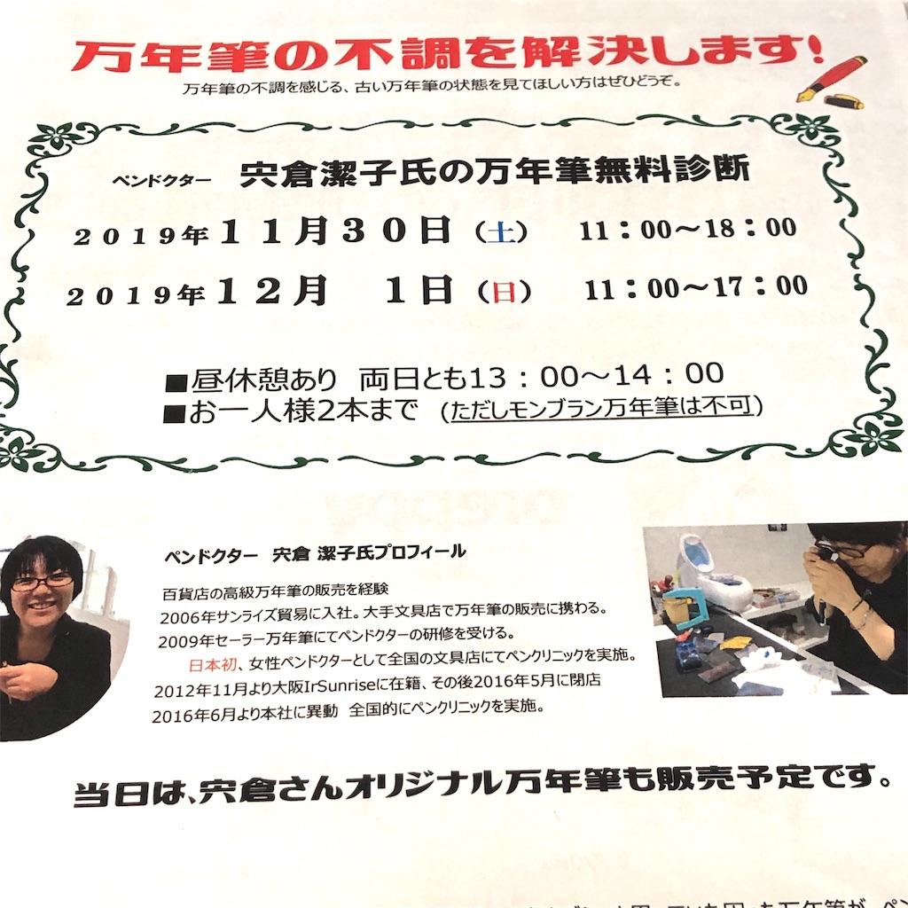 f:id:fumihiro1192:20191105191630j:image