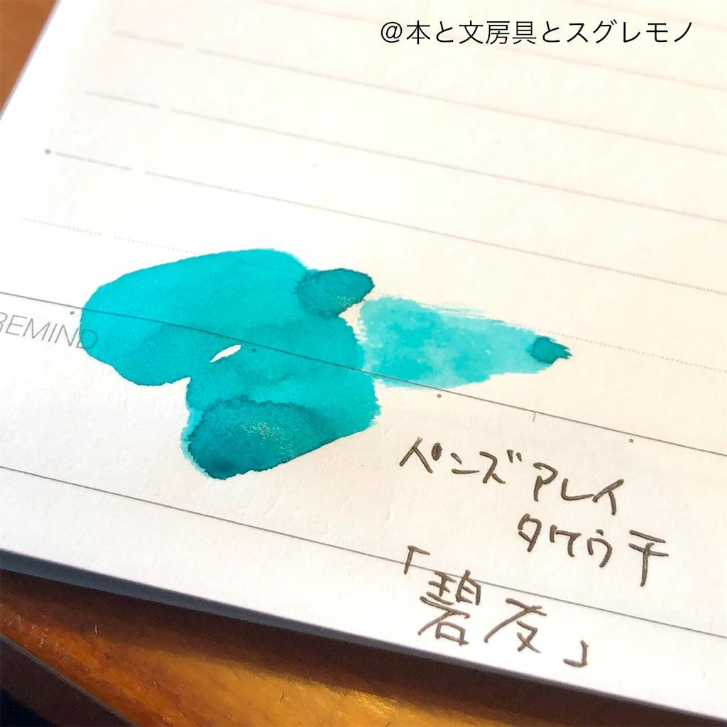f:id:fumihiro1192:20191130095042j:image