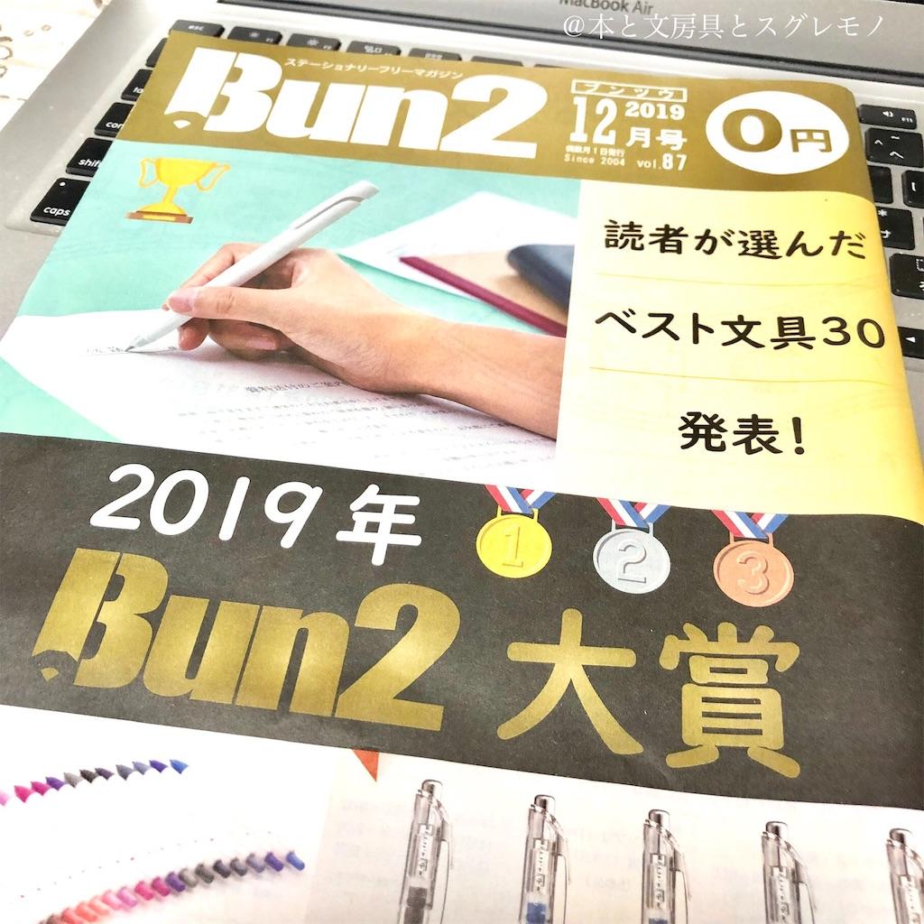 f:id:fumihiro1192:20191203195147j:image