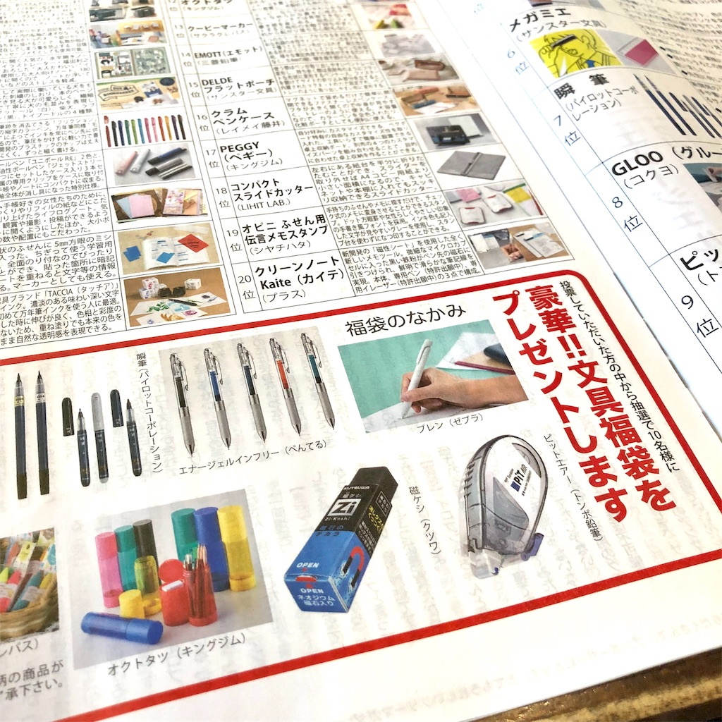 f:id:fumihiro1192:20191210082424j:image