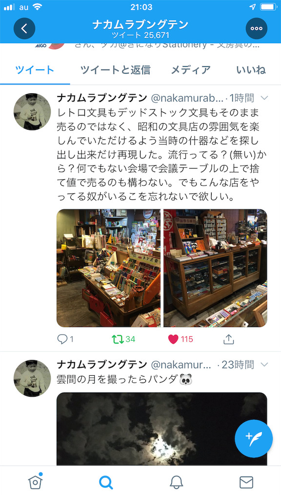 f:id:fumihiro1192:20191212210434p:image