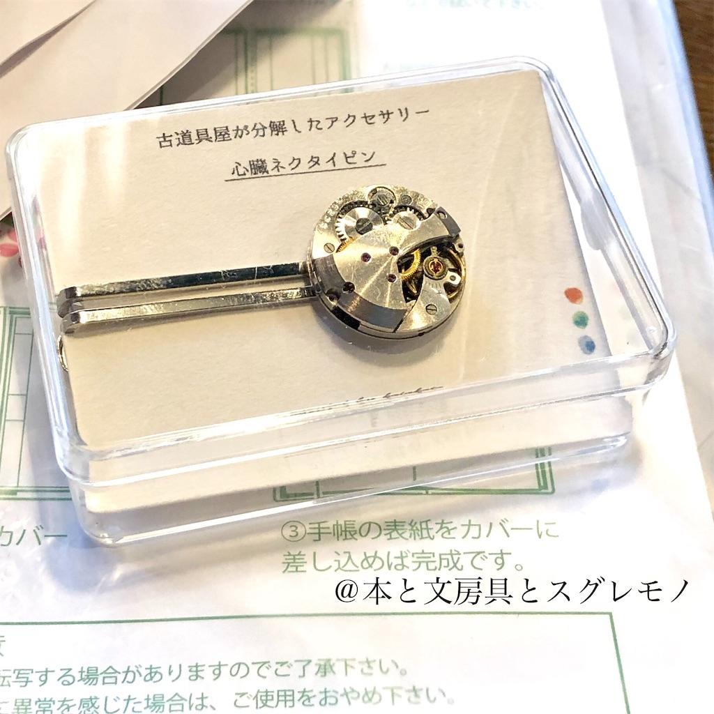 f:id:fumihiro1192:20191213160146j:image