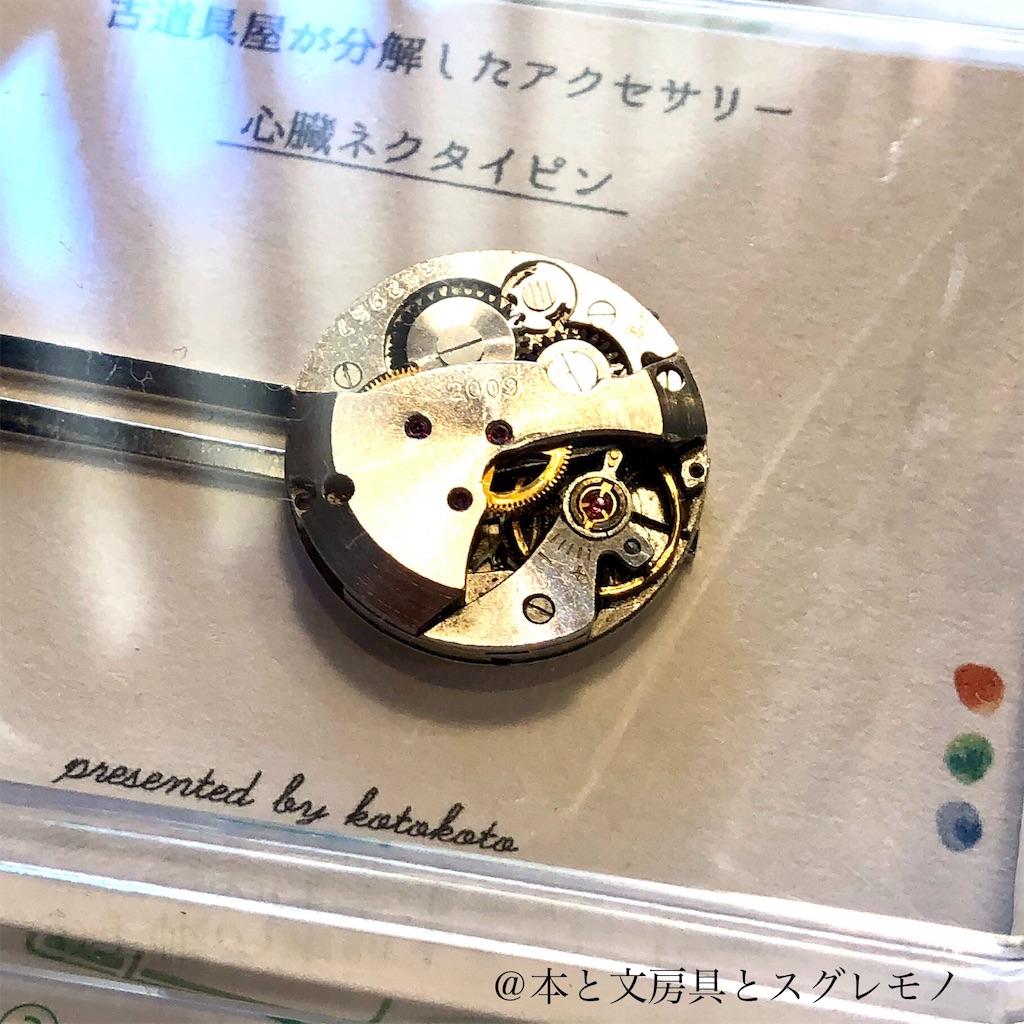 f:id:fumihiro1192:20191213160149j:image