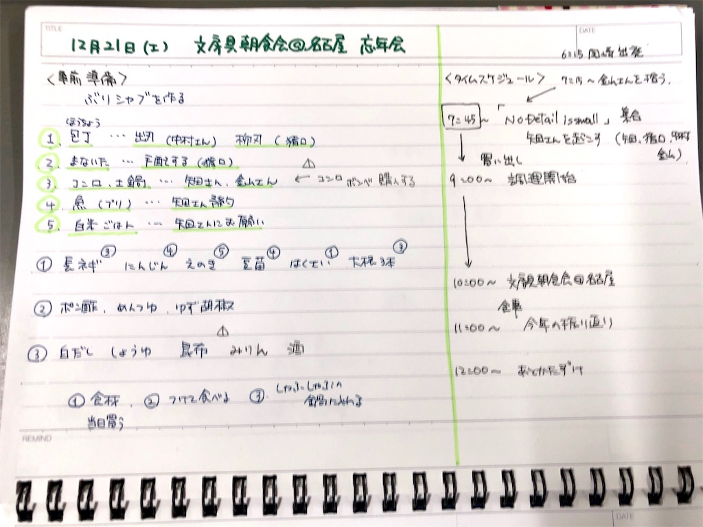 f:id:fumihiro1192:20191223201125j:image