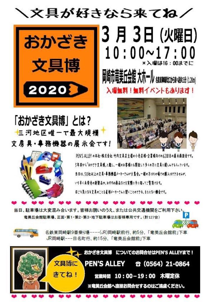 f:id:fumihiro1192:20200111084316j:image