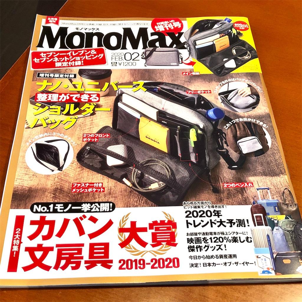 f:id:fumihiro1192:20200112090152j:plain