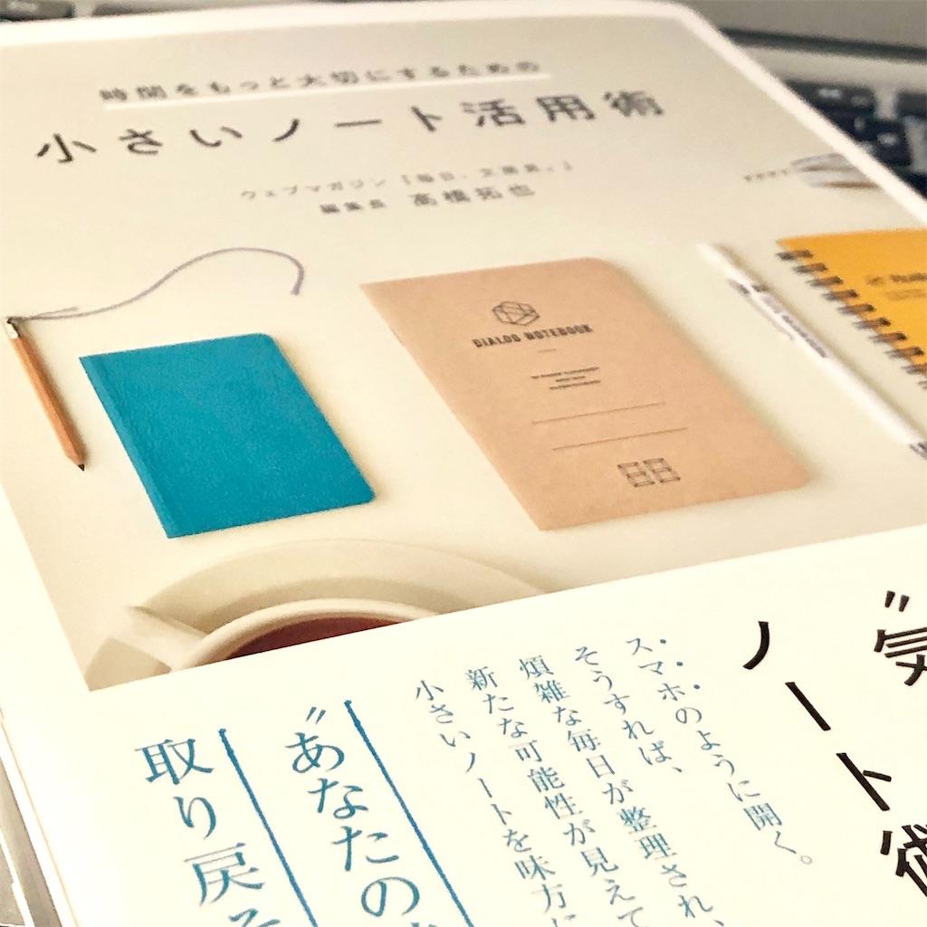 f:id:fumihiro1192:20200131202658j:image