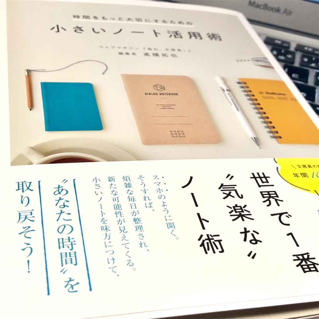 f:id:fumihiro1192:20200131202703j:image