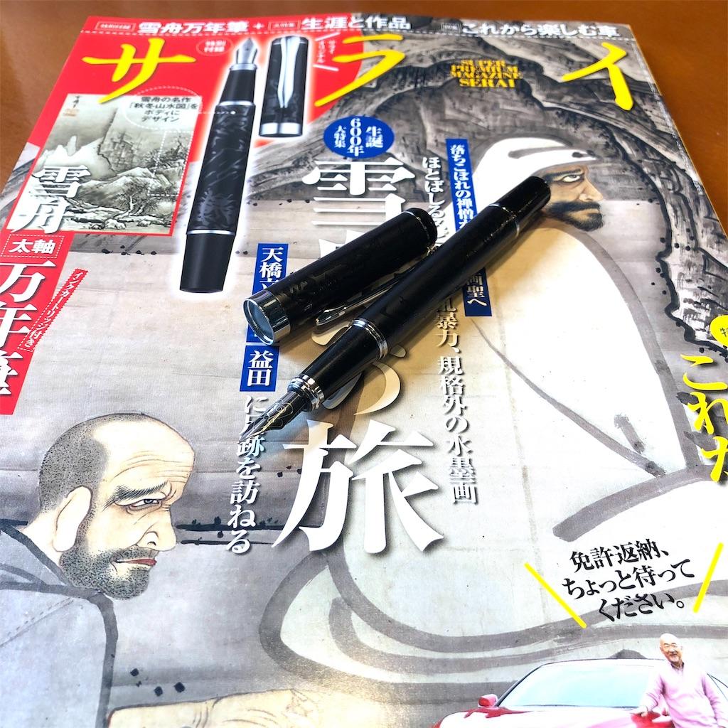 f:id:fumihiro1192:20200215090717j:image