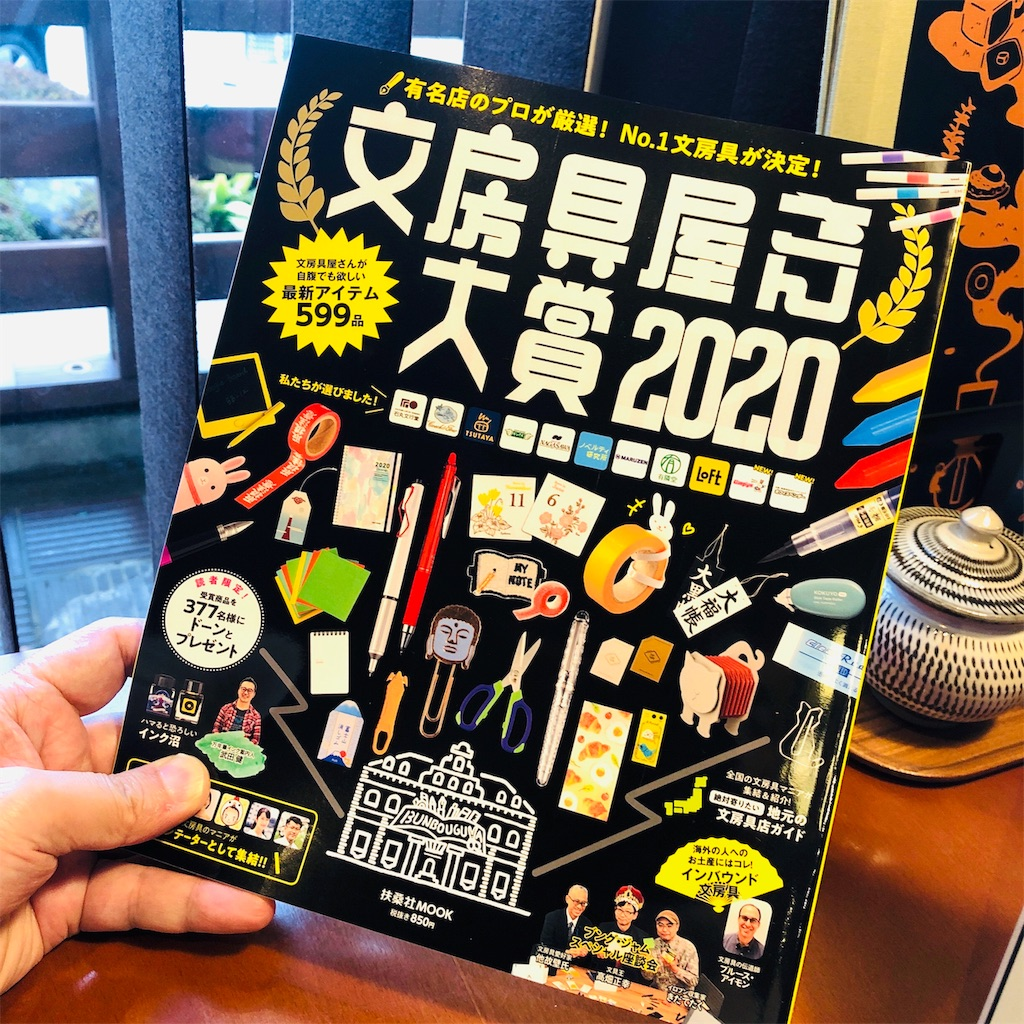 f:id:fumihiro1192:20200216092338j:image