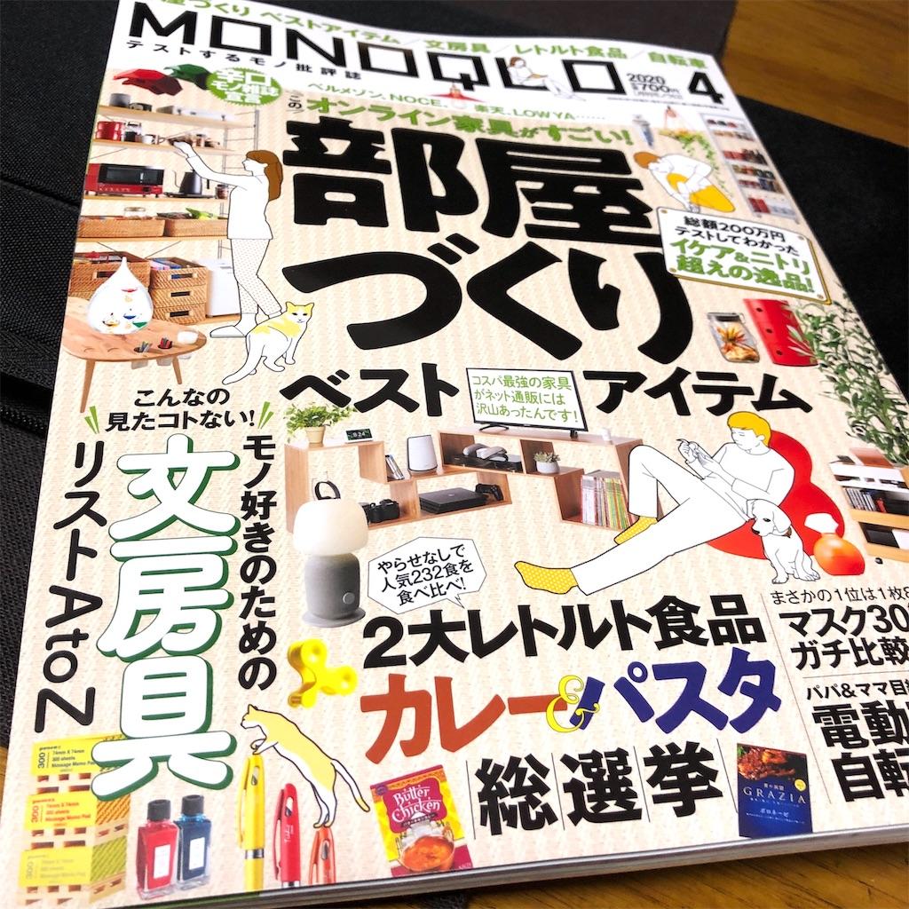 f:id:fumihiro1192:20200221201308j:image