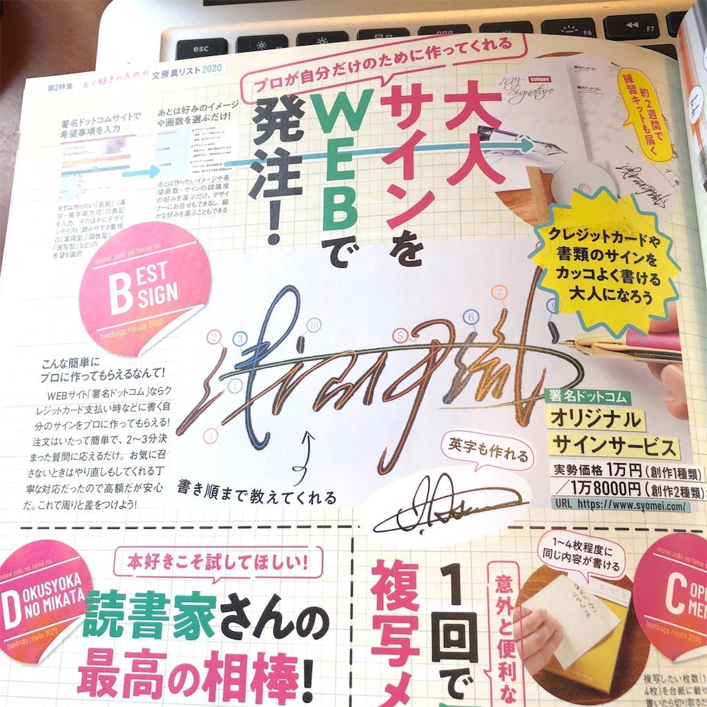 f:id:fumihiro1192:20200229093113j:image