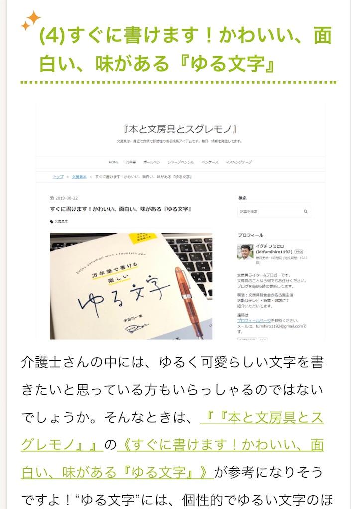 f:id:fumihiro1192:20200313173856j:image