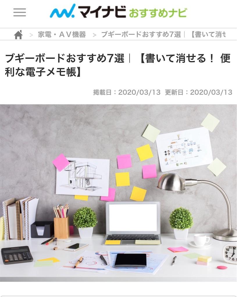 f:id:fumihiro1192:20200314084042j:image