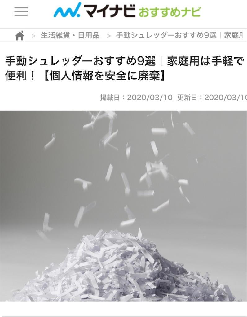 f:id:fumihiro1192:20200314084057j:image