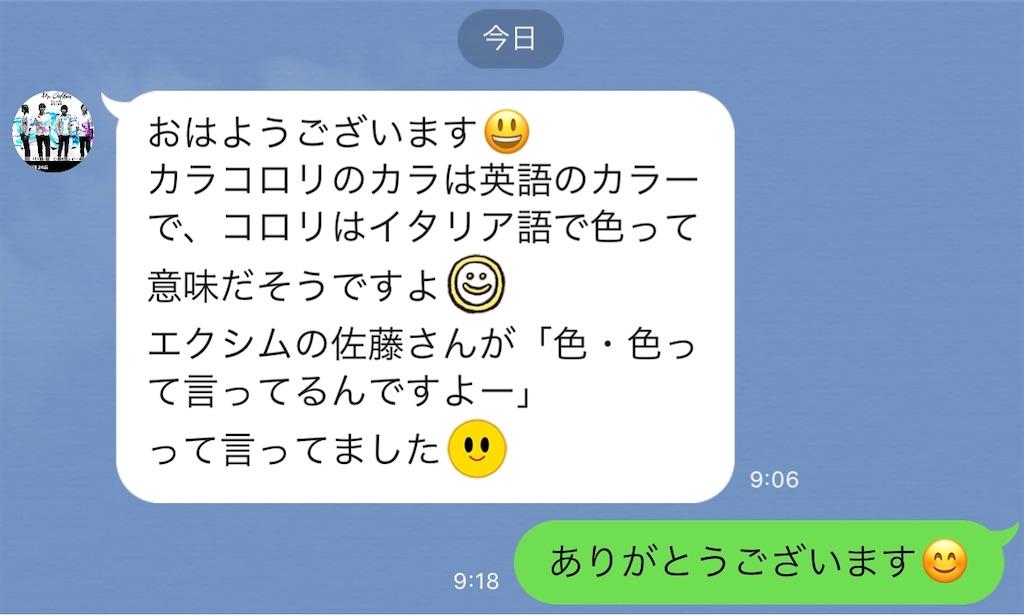 f:id:fumihiro1192:20200315092100j:image
