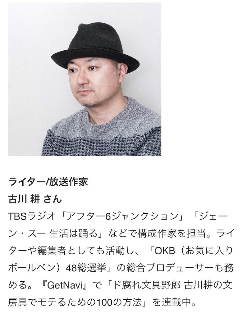 f:id:fumihiro1192:20200329103353j:image