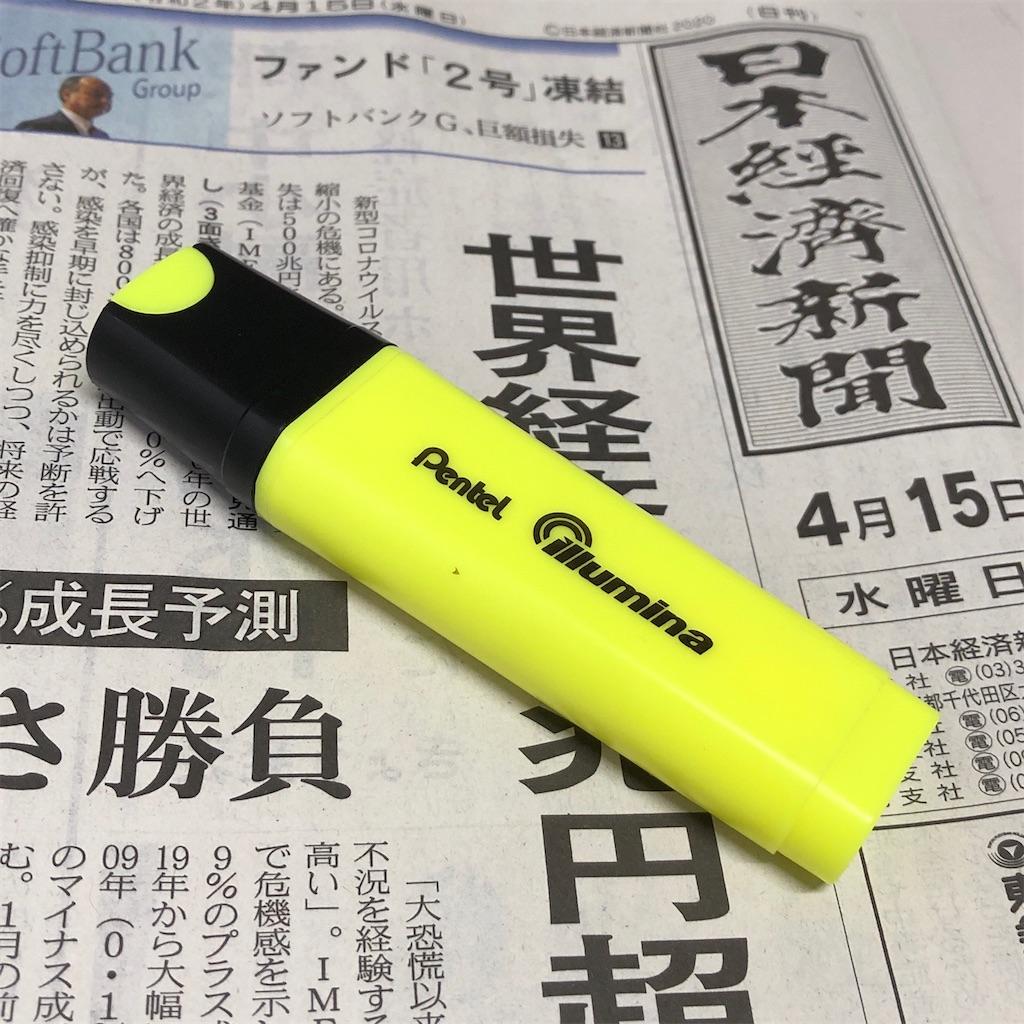 f:id:fumihiro1192:20200415201445j:image