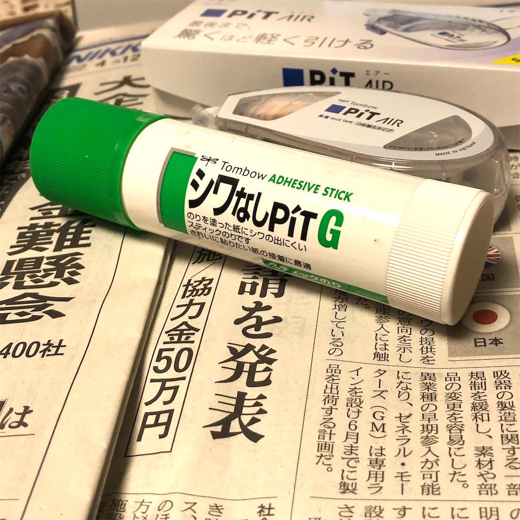 f:id:fumihiro1192:20200415201529j:image